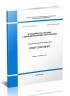 СП 26.13330.2012 Фундаменты машин с динамическими нагрузками 2020 год. Последняя редакция