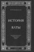 История Ялты. Выдержки из книг. Виды города. Карты