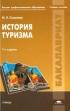 История туризма: учебное пособие (7-е издание, исправленное)