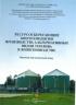 Ресурсосберегающие биотехнологии производства альтернативных видов топлива в животноводстве