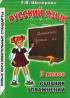 Русский язык 3 класс. Сборник упражнений
