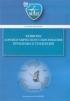 Развитие аэрокосмического образования: проблемы и тенденции