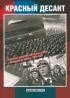 Красный десант : советские воздушно-десантные войска в предвоенный период 1930-1941