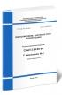 СП 31.13330.2012 Водоснабжение. Наружные сети и сооружения. С изменением № 1,2,3 2020 год. Последняя редакция