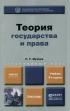 Теория государства и права. Учебник для бакалавров. 3-е издание, переработанное и дополненное
