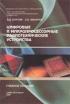 Цифровые и микропроцессорные радиотехнические устройства: Учебное пособие