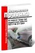Межотраслевые правила по охране труда при окрасочных работах. ПОТ Р М-017-2001 2020 год. Последняя редакция