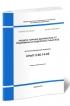 СП 103.13330.2012 Защита горных выработок от подземных и поверхностных вод 2020 год. Последняя редакция
