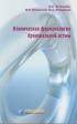 Клиническая фармакология бронхиальной астмы