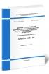 СП 105.13330.2012 Здания и помещения для хранения и переработки сельскохозяйственной продукции 2020 год. Последняя редакция
