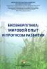 Биоэнергетика: мировой опыт и прогнозы развития