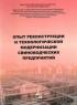 Опыт реконструкции и технологической модернизации свиноводческих предприятий