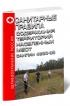 СанПиН 4690-88 Санитарные правила содержания территорий населенных мест 2020 год. Последняя редакция