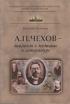 А. П. Чехов - диагност в медицине и литературе