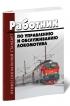 Профессиональный стандарт: Работник по управлению и обслуживанию локомотива 2020 год. Последняя редакция