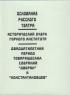 Основание русского театра. Исторический очерк горного института. Двадцатилетний период товарищеских собраний