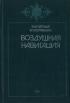 Воздушная навигация: Учебник для летных училищ и школ гражданской авиации (3-е издание, переработанное и дополненое)