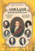 Ливадия доимператорская: от отважного корсара Кацониса до польского аристократа Потоцкого (2-е издание, дополненное)