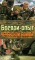 Боевой опыт Чеченской войны