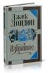 Джек Лондон. Избранное
