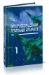 Электрооборудование летательных аппаратов: В 2 -х томах. Том 1. Системы электроснабжения лететельных аппаратов. Учебник для ВУЗов