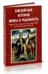Библейская история. Мифы и реальность. Сборник статей