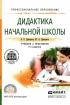Дидактика начальной школы: учебник и практикум для СПО (2-е издание, исправленное и дополненное)