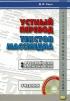 Устный перевод текстов массмедиа. Русский язык-японский язык. Учебник + ключи (+ CD)