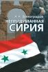 Непридуманная Сирия