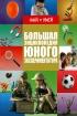 Большая энциклопедия юного экспериментатора (Знай и умей)