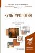 Культурология: учебник и практикум для академического бакалавриата (3-е издание, переработанное и дополненное)
