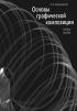 Основы графической композиции: Учебное пособие