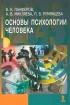Основы психологии человека. Учебное пособие