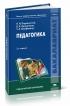 Педагогика: учебник (2-е издание, переработанное и дополненное)