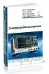 Электрорадиоизмерения: учебник (4-е издание, переработанное и дополненное)