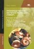 """Производственное обучение профессии """"Повар"""". В 4 ч. Ч. 4. Блюда из яиц и творога, сладкие блюда и горячие напитки, блюда лечебного питания, изделия из дрожжевого теста: учебное пособие (8-е издание, стереотипное)"""