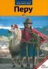 Перу. Путеводитель мини-разговорником