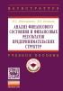 Анализ финансового состоянияи финансовых результатов предпринимательских структур: Учебное пособие