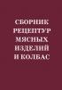 Сборник рецептур мясных изделий и колбас