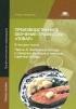 """Производственное обучение профессии """"Повар"""". В 4 ч. Ч. 3. Холодные блюда и закуски, рыбные и мясные горячие блюда: учебное пособие (8-е издание, стереотипное)"""