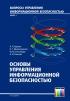 Основы управления информационной безопасностью. Учебное пособие для вузов (2-е издание, исправленное)