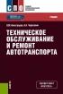 Техническое обслуживание и ремонт автотранспорта: учебник