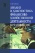 Анализ и диагностика финансово-хозяйственной деятельности предприятия: Практикум: учебное пособие (2-е издание, переработанное и дополненное)