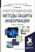 Криптографические методы защиты информации: учебник и практикум для академического бакалавриата