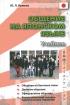 Общение на японском языке. Учебник + CD