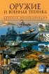 Оружие и военная техника. Детская энциклопедия