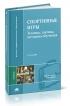 Спортивные игры: техника, тактика, методика обучения: учебник (7-е изд.)