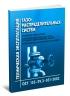 Техническая эксплуатация газораспределительных систем (основные положения, газораспределительные сети и газовое оборудование зданий, резервуарные и балонные установки). ОСТ 153-39.3-051-2003