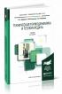 Техническая термодинамика и теплопередача: учебник (3-е издание, переработанное и дополненное)