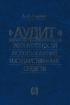 Аудит эффективности использования государственных средств: Учебное пособие